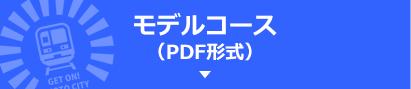 モデルコース(PDF形式)