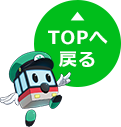 TOPへ戻る