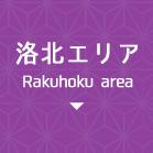 洛北エリア Rakuhoku area