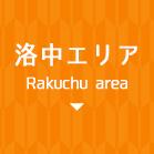 洛中エリア Rakuchu area