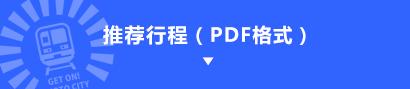 推荐行程(PDF格式)