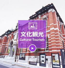 文化観光施設