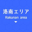 洛南エリア Rakunan area